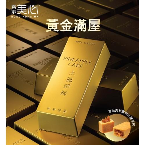 Golden Pineapple Cake Gift Box 土鳳梨酥(6Pcs)