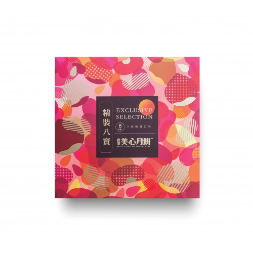 MX Mooncake Exclusive Selection Gift Pack 美心精裝八寶禮盒月餅